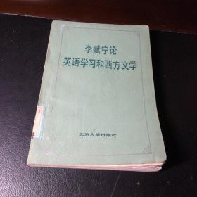 李赋宁论英语学习和西方文学