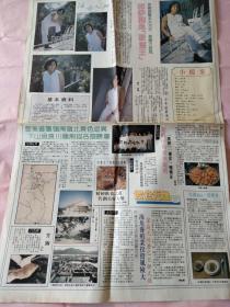 郑伊健彩页90年代报纸一张 4开