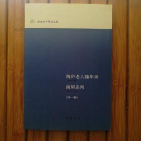 陶庐老人随年录 南屋述闻(外一种)(一版一印)(近代史料笔记丛刊)