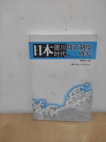 日本德川时代货币制度研究