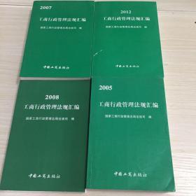 工商行政管理法规汇编 2005. 2007. 2008 2012年(4本合售)