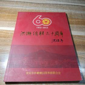 洪濑侨联60周年 1952---2012