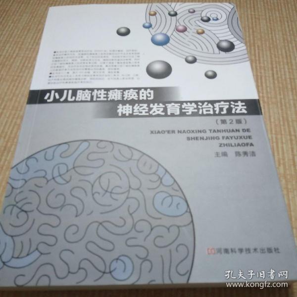 小儿脑性瘫痪的神经发育学治疗法(第2版)
