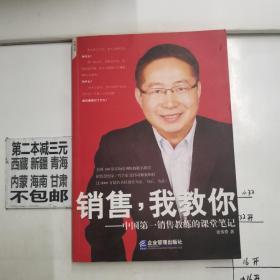 销售,我教你:中国第一销售教练的课堂笔记