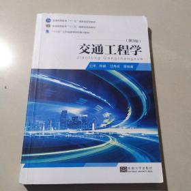 交通工程学(第3版)王炜