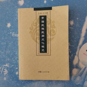 青海民族民间文化概览