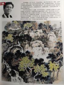 画页(散页印刷品)--国画书法---秋泉有声【阎一标】。瑞雪图【崔松石】1070