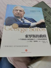 索罗斯的救赎:一个自私的人如何缔造了一个无私的基金会