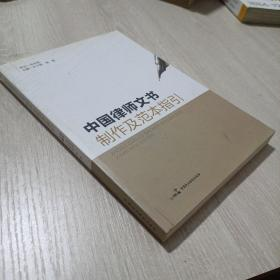 中国律师文书制作及范本指引