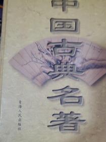 中国古典名著50 第五十卷 蝴蝶缘 绿牡丹 林兰香 蜜蜂记 双灯记 双龙传 大16开精装
