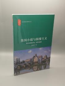 英国小说与浪漫主义:意识形态的冲突、妥协与包装