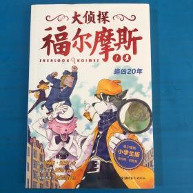 大侦探福尔摩斯(第一辑)·追凶20年(品佳)