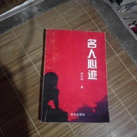 名人心迹(本书为作者签赠给50年前老校长本)