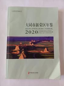 大同市新荣区年鉴(2020)
