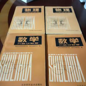 数学习题及解答 上下册,物理习题及解答 上下册,4本合售