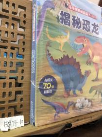 揭秘恐龙(0-2岁幼儿科普翻翻书)揭秘系列好玩又好学乐乐趣童书出品
