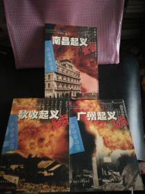 革命暴动卷:秋收起义,广州起义,南昌起义,纪实3册合售