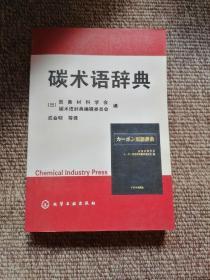 碳术语辞典