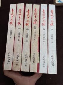 青城十九侠全六册