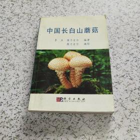 中国长白山蘑菇:[图集]