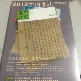 中国书法:2012年第12期(含赠送附刊)