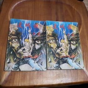 武侠 金庸作品 连城诀 二册全 1989年一版一印