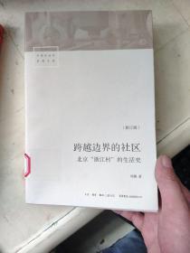 """跨越边界的社区:北京""""浙江村""""的生活史(修订版)馆藏"""