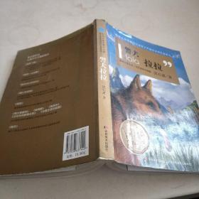 动物小说大王·沈石溪系列典藏:警犬拉拉