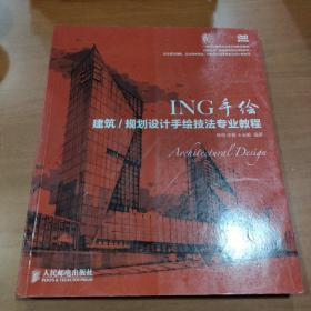 ING手绘:建筑/规划设计手绘技法专业教程