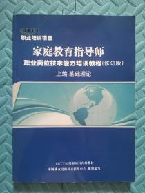 家庭教育指导师职业岗位技术能力培训教程(修订版)上编 基础理论