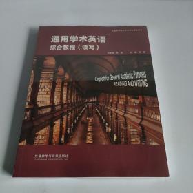 通用学术英语综合教程(读写)学生用书