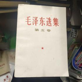 毛泽东选集  全五卷  8-1架