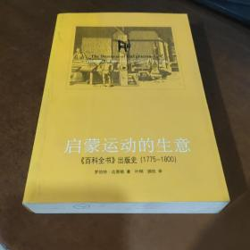 启蒙运动的生意:《百科全书》出版史(1775-1800)
