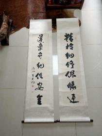 王宏旭(山西代县人,书法家)对联(两条,每条尺寸.长190厘米,宽45厘米)