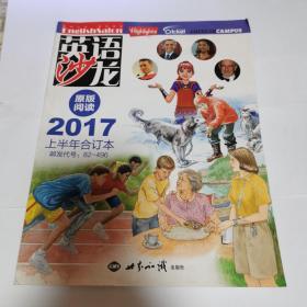 英语沙龙原版阅读2017年上半年合订本