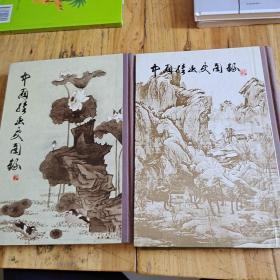 中国绘画史图录上下