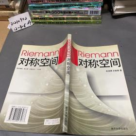 Riemann 对称空间