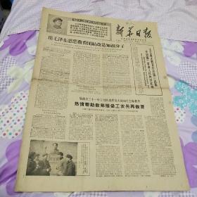新华日报1969.2.9一张四面