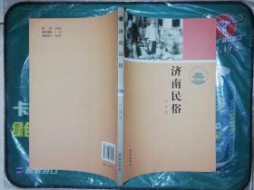 济南历史文化读本:济南民俗