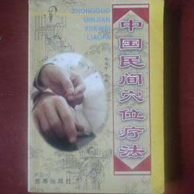 《中国民间穴位疗法》陈国珍 主编 金盾出版社 私藏 书品如图.