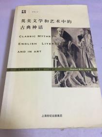 英美文学和艺术中的古典神话