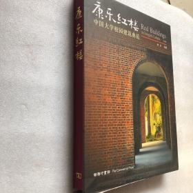 康乐红楼 中国大学校园建筑典范 大16开盒装精装  外盒下口有些开裂