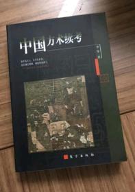 正版 中国方术续考 李零作品集