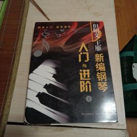 新编钢琴入门与进阶 上下