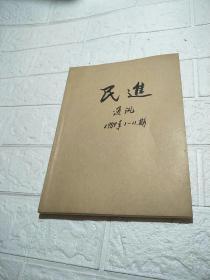 民进通讯(1989年 第1——11期)