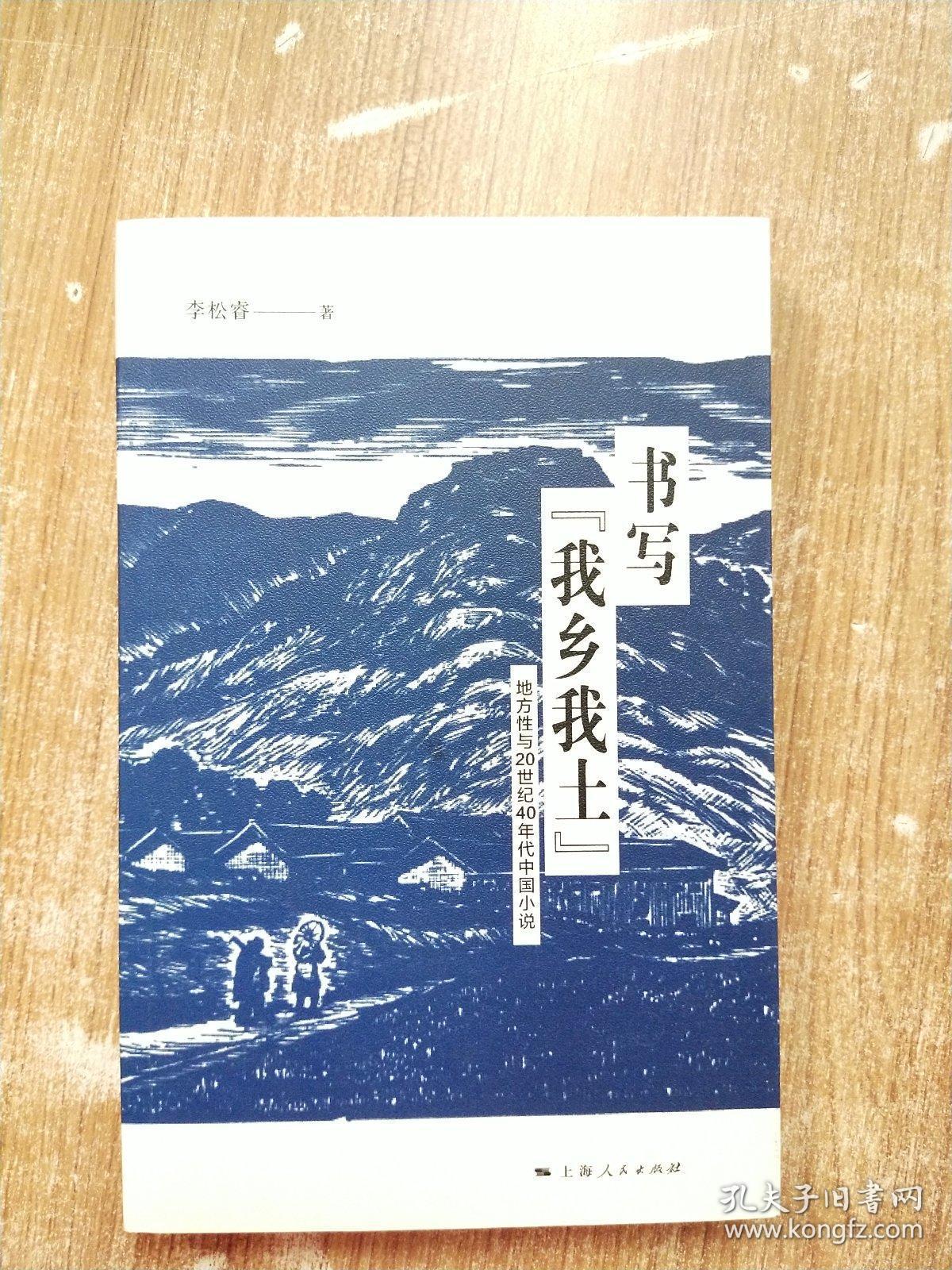 """书写""""我乡我土"""":地方性与20世纪40年代中国小说【一版一次印刷】"""