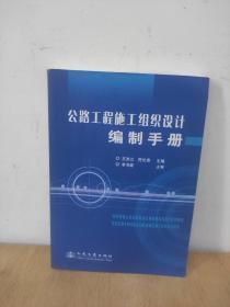 公路工程施工组织设计编制手册