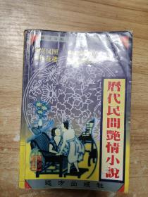 历代民间艳情小说