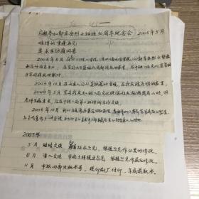 参加邬宗岳烈士牺牲30周年纪念会后记2页