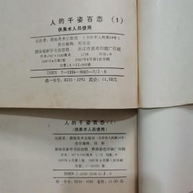 """人的千姿百态""""2册合售"""""""